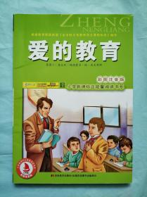 爱的教育(彩图注音版)