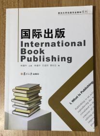 国际出版 (International Book Publishing 英文) 9787309117608