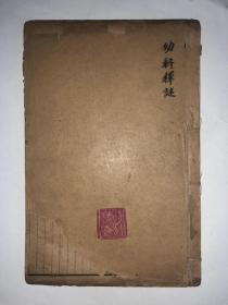 幼科释迷  线装 全六卷1册  私藏印
