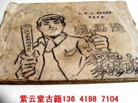 文革;手刻(四人帮)漫画 #4642