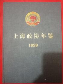上海政协年鉴.1999