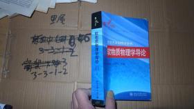 软物质物理学导论 北京大学物理学丛书