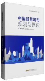 中国智慧城市规划与建设 9787533768348