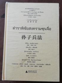 正版未开封:东方智慧丛书  孙子兵法(汉泰对照)9787549582013