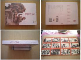 《毛泽东画传》一套12册,50开沈尧伊等绘,连环画2018出版,5519号,连环画