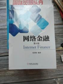 网络金融 第4版