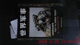 世界军事 2010 1-6期