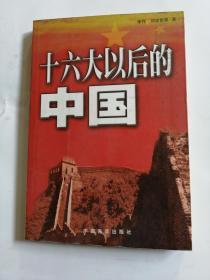 十六大以后的中国