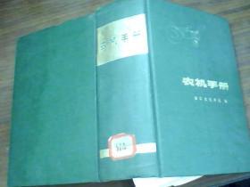 农机手册 镇江农机学院(精装、上下册合订本)