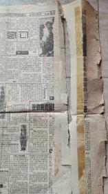 新中国报纸刊物类-----1996年10月10日