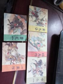 黄天荡,杨再兴,牛头山,青龙山,小商河  连环画5本合售