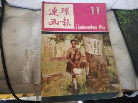 连环画报1983.11