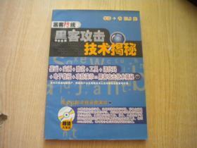 《黑客攻击技术揭秘》,16开无光盘,北京2015出版,6516号,图书
