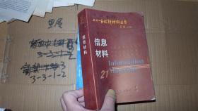 信息材料 二十一世纪新材料丛书
