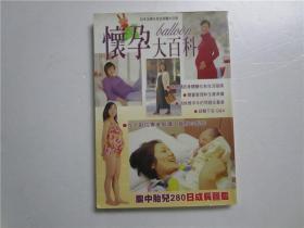怀孕大百科-帮你解决所有怀孕中的问题及忧虑
