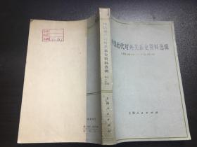中国近代对外关系史资料选辑 上卷-第一分册 1840-1949(77年1版1印)