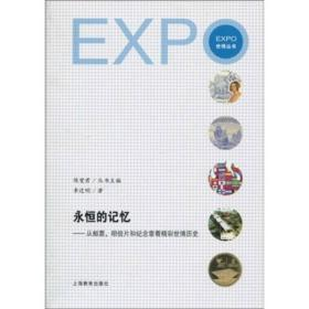 永恒的记忆/从邮票,明信片和纪念章看精彩世博历史(世博丛书)