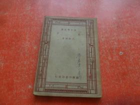 新中学文库: 孔子