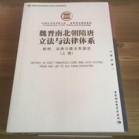 魏晋南北朝隋唐立法与法律体系(上、下卷):敕例、法典与唐法系源流