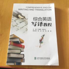 综合英语写译教程
