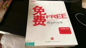 免费商业的未来