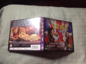 极品收藏VCD,皇家威龙,双碟