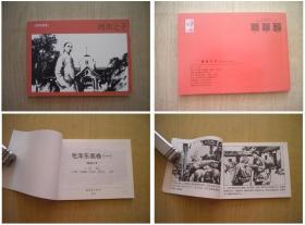《湖湘之子》1,50开沈尧伊等绘,连环画2018出版,5520号,连环画