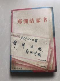郑渊洁家书(纵横百家,涉及古今中外众多名著教育孩子的典范)郑渊洁父亲教育孩子的书信集