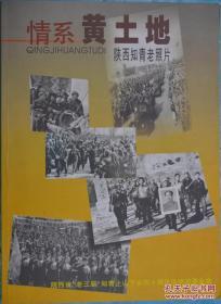 情系黄土地——陕西知青老照片(1968-2008陕西知青老照片)