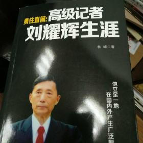 勇往直前:高级记者刘耀辉生涯