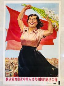 1954年年画【欢欣鼓舞庆祝中华人民共和国的宪法公布】2开