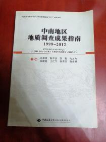 中南地区地质调查成果指南(1999-2012)