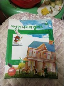 韩语原版:爱丽丝梦游仙境