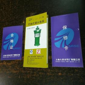 QY口-口-2.2型充油式潜水电泵使用维护说明书(含合格证,保修卡)