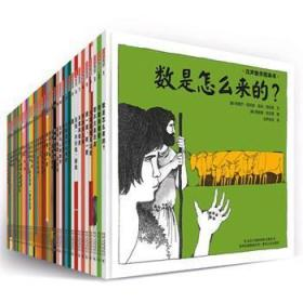 汉声数学图画书:世界级数学专家和图画书大师合力打造。全41册+妈妈手册  正版精装