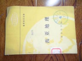 地理知识读物.西亚地理