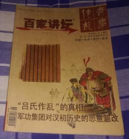 传奇故事 百家讲坛 2010.4 红版 九五品 包邮挂