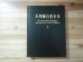 不列颠百科全书  国际中文版  2【精装】