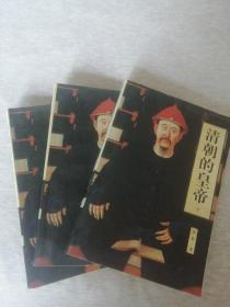 清朝的皇帝(上、中、下三册)