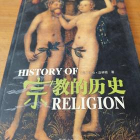 宗教的历史