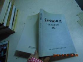 云南宗教研究 云南天主教专辑2003
