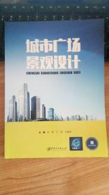 城市广场景观设计  孙哥 兰岚  江西美术出版社 彩图版