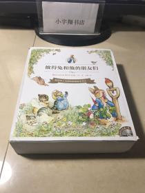 彼得兔和他的朋友们(共14册)