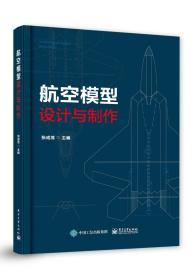 航空模型设计与制作