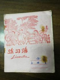 练习册1(六七十年代)