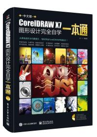 中文版CorelDRAWX7图形设计完全自学一本通(全彩)(含DVD光盘1张)