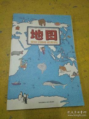(包邮),地图,非洲,大洋洲,南极洲,16开