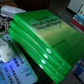 电力企业配电施工安装、运行、检修职业技能操作指导与供配电技术标准规范及国家强制性条文  四本合售