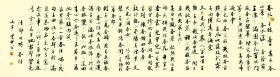 【保真】实力书法家董云忠行书力作:郑板桥《春词》