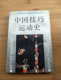 中国技巧运动史